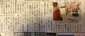 中日新聞様にリボンの騎士「サファイヤの王冠」の記事を掲載していただきました。