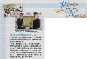 150801宝塚市広報誌掲載記事