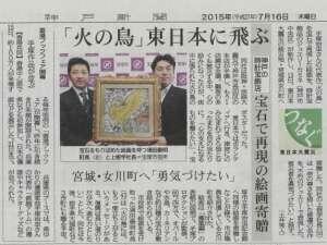 150715寄贈画像(神戸新聞)