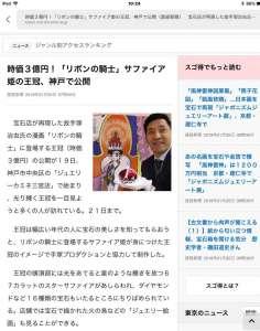 産経ニュース様に「サファイアの王冠」の記事を掲載して頂きました。