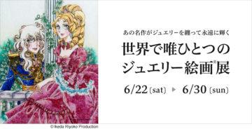 IDC OTSUKA銀座本店1F様で『世界で唯ひとつのジュエリー絵画®︎展』開催