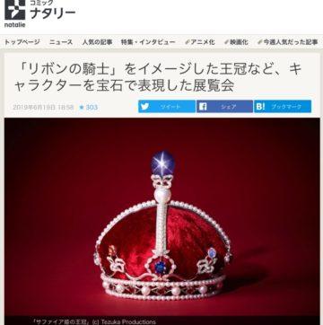 コミックナタリー様にリボンの騎士「サファイア姫の王冠」を取り上げていただきました。