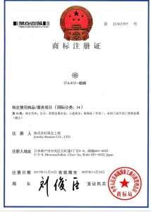 中国にて弊社「ジュエリー絵画®」が商標登録されました。