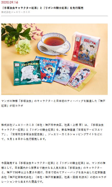 現代ビジネス様に『手塚治虫キャラクター紅茶』と『リボンの騎士紅茶』の記事を取り上げていただきました。