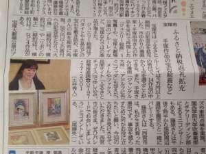 ふるさと納税・神戸新聞