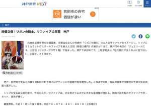 神戸新聞NEXT様に「サファイアの王冠」の記事を掲載して頂きました。