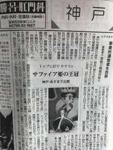 毎日新聞様に「サファイアの王冠」の記事を掲載して頂きました。(神戸市)