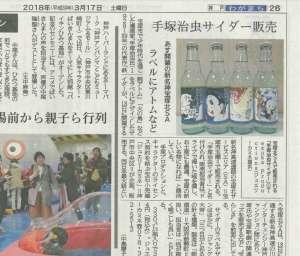 神戸新聞様に手塚治虫サイダーが掲載して頂きました。