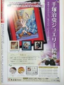 Vol.286手塚ファンマガジン裏表紙