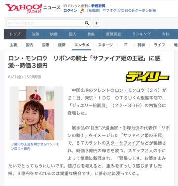 Yahoo!ニュース様にリボンの騎士「サファイア姫の王冠」の戴冠式の記事を取り上げていただきました。