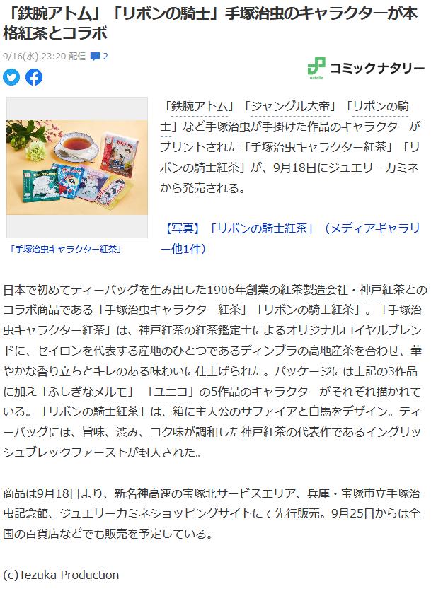Yahooニュース様に『手塚治虫キャラクター紅茶』と『リボンの騎士紅茶』の記事を取り上げていただきました。