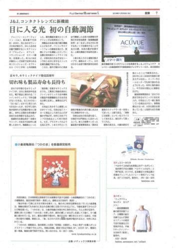 11月20日にフジサンケイアイさんに「ベルサイユのばら紅茶」掲載して頂きました。
