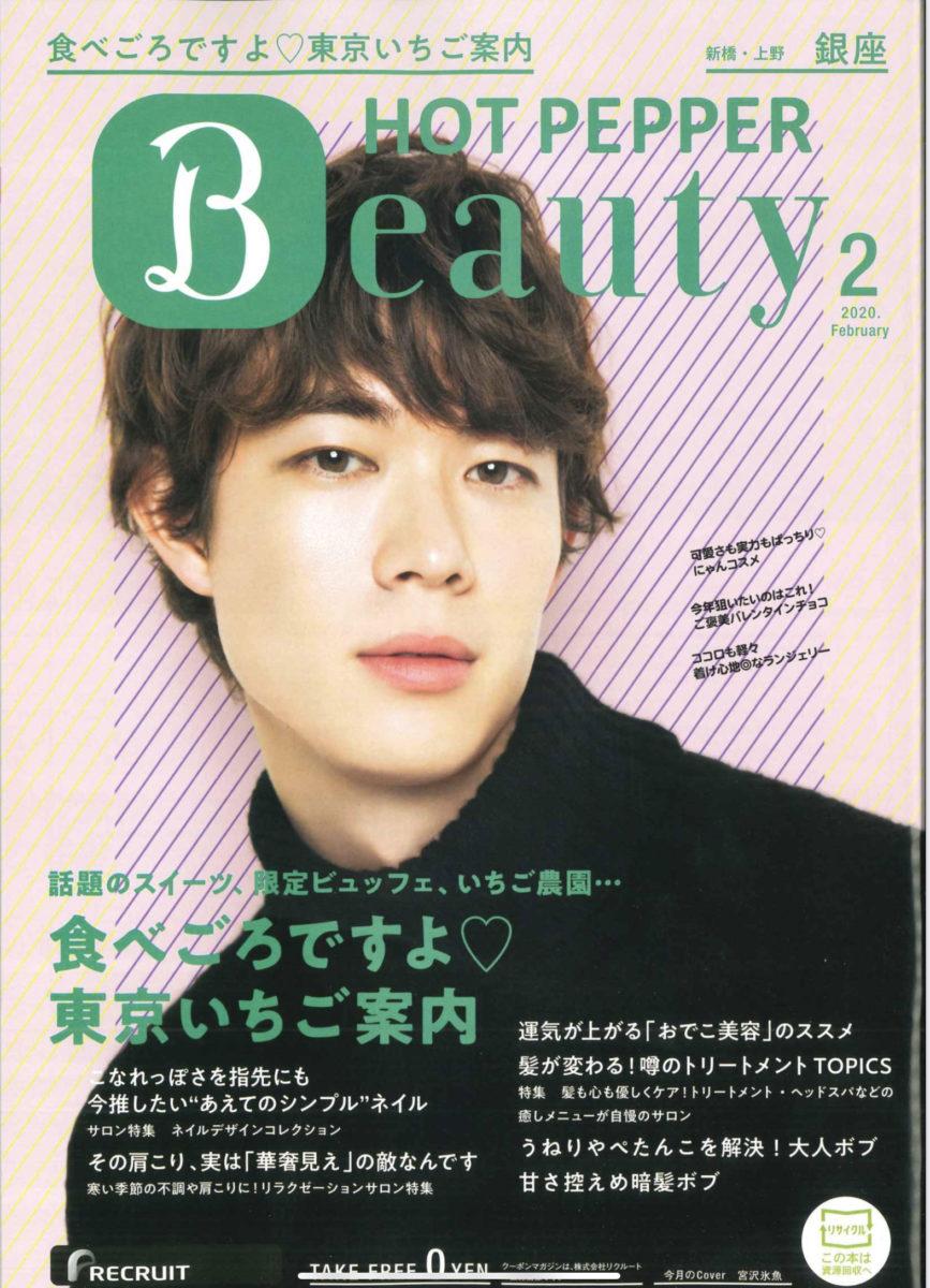 HOTPEPPER Beauty2月号に掲載されました。