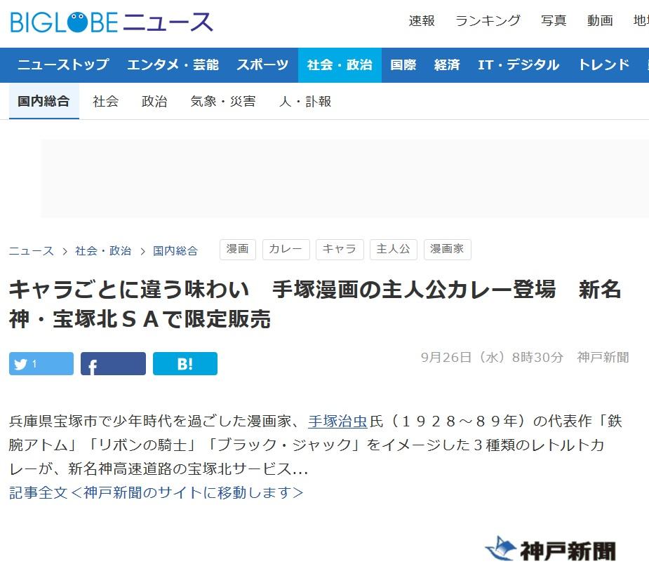 BIGLOBEニュース様で『手塚治虫キャラクターカレー』の記事を取り上げて頂きました。