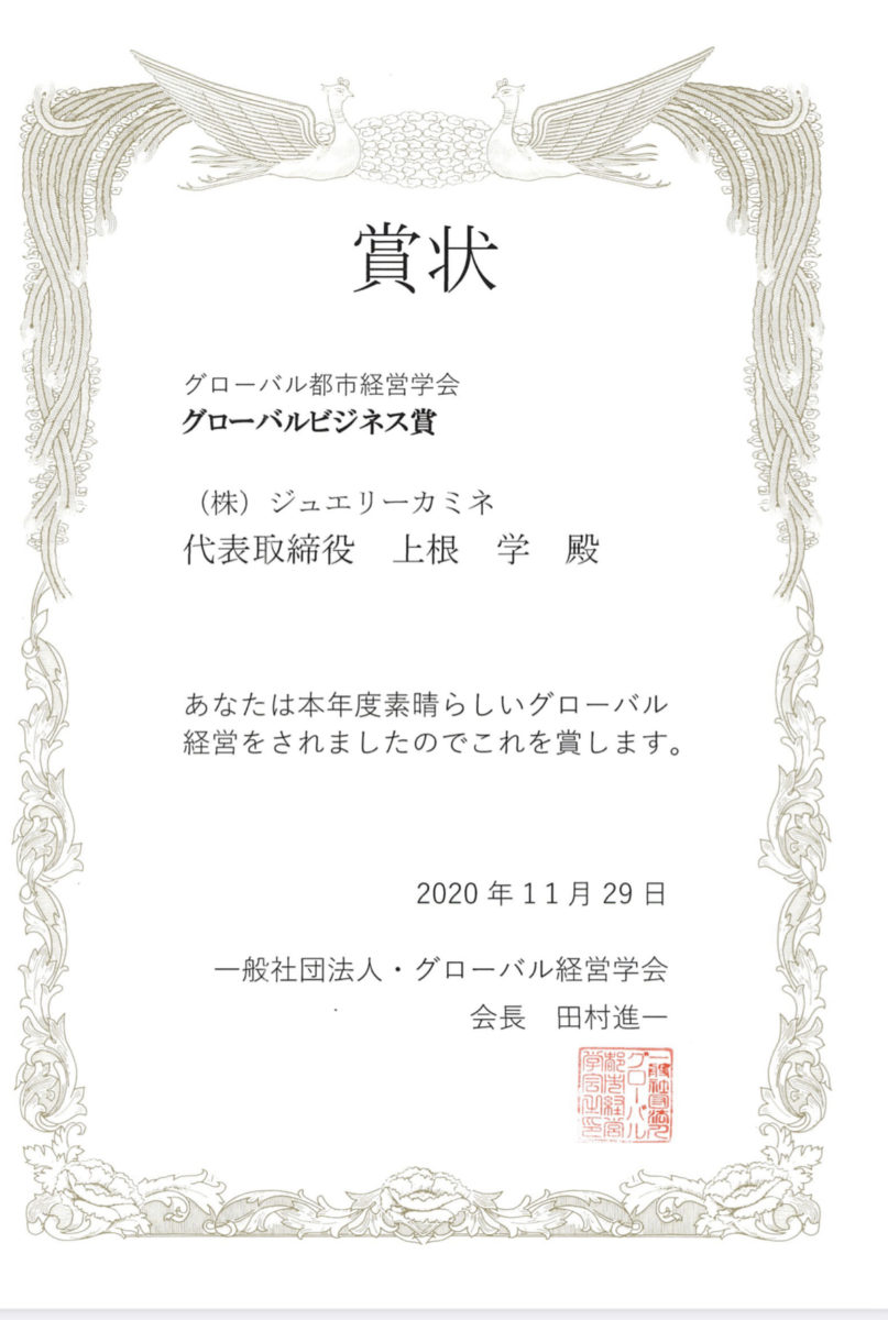 グローバル経営学会でグローバルビジネス賞を頂きました。