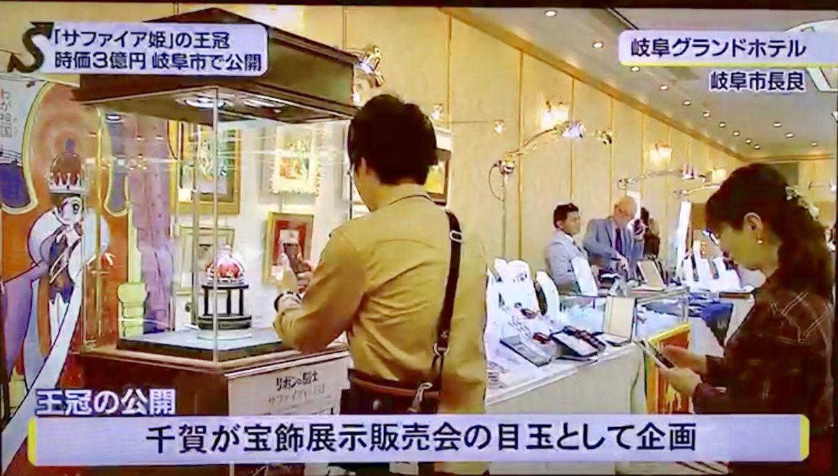 岐阜放送様にて放映して頂きました。