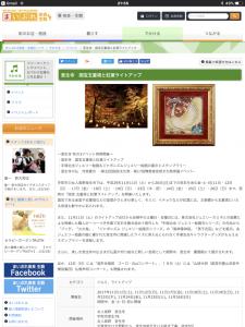 まいぷれ様で「室生寺 国宝五重塔と紅葉ライトアップ」のWeb掲載して頂いております。
