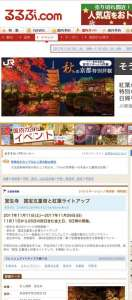 るるぶ様に「室生寺 国宝五重塔と紅葉ライトアップ」のWeb掲載して頂いております。
