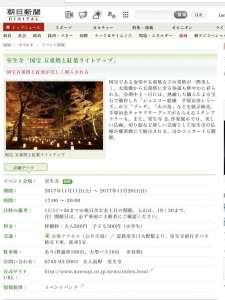 朝日新聞デジタル様に「室生寺 国宝五重塔と紅葉ライトアップ」のWeb掲載して頂いております。