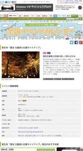 BIG LOBE旅行様に室生寺 国宝五重塔と紅葉ライトアップ」のWeb掲載して頂いております。