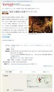 yahoo ロコ様に「室生寺 国宝五重塔と紅葉ライトアップ」のWeb掲載して頂いております。