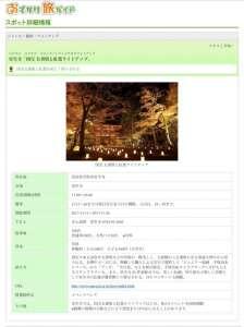 パナソニックおでかけ旅ガイド様に室生寺 国宝五重塔と紅葉ライトアップ」のWeb掲載して頂いております。