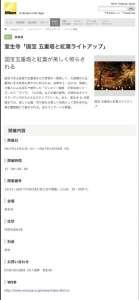 ニコン すぽっとサーチ様に室生寺 国宝五重塔と紅葉ライトアップ」のWeb掲載して頂いております。