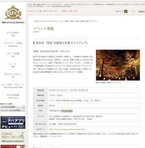 アパホテル イベント情報様に「室生寺 国宝五重塔と紅葉ライトアップ」のWeb掲載して頂いております。