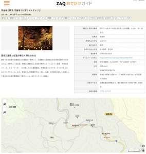 ZAQ おでかけガイド様に「室生寺 国宝五重塔と紅葉ライトアップ」のWeb掲載して頂いております。