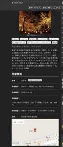 トラベルバリュー様に「室生寺 国宝五重塔と紅葉ライトアップ」のWeb掲載して頂いております。