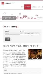 いい暮らしナビ様に「室生寺 国宝五重塔と紅葉ライトアップ」Web掲載して頂いております。
