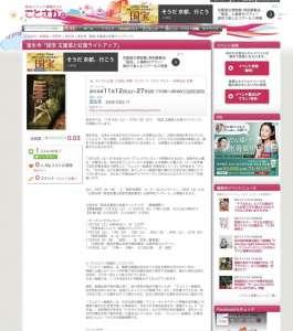 ことさが様に「室生寺 国宝五重塔と紅葉ライトアップ」のWeb掲載させて頂いております。