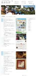 まほなび様に室生寺 国宝五重塔と紅葉ライトアップ」のWeb掲載して頂いております。