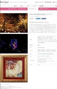 マイフェバ様に室生寺 国宝五重塔と紅葉ライトアップ」のWeb掲載して頂いております。