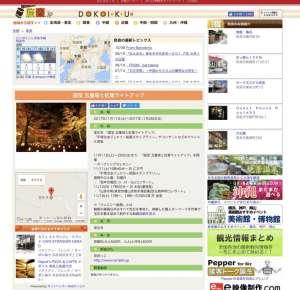 旅楽.jp様に「室生寺 国宝五重塔と紅葉ライトアップ」のWeb掲載して頂いております。