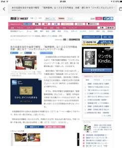 産経WEST様に建仁寺「ジャポニズムジュエリーアート展」の記事を掲載して頂きました。