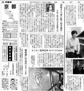 読売新聞様に建仁寺「ジャポニズムジュエリーアート展」の記事を掲載して頂きました。