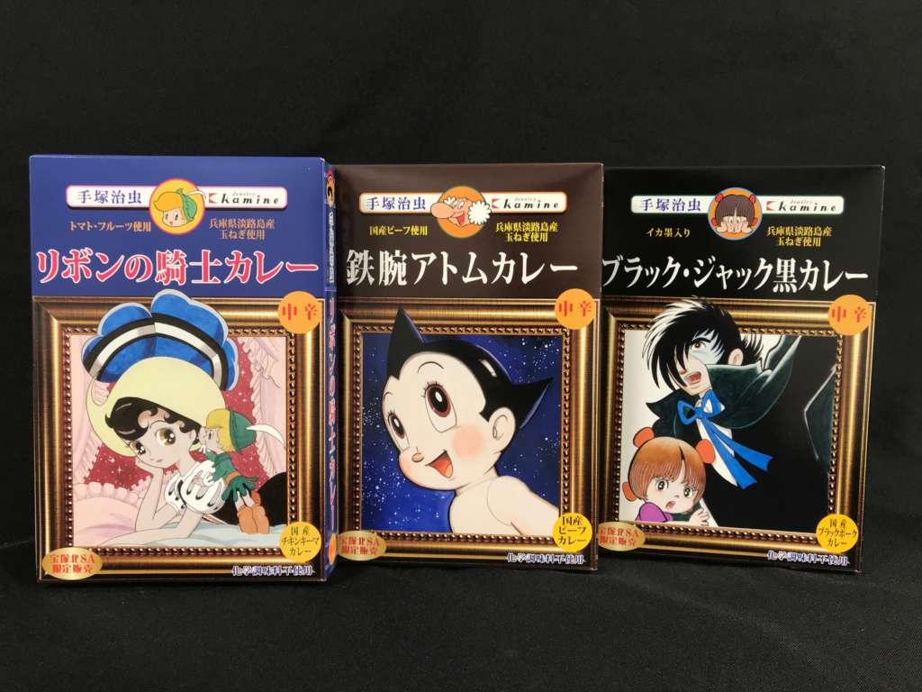 宝塚北SA 『手塚治虫キャラクターカレー』3種類を販売開始