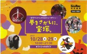 宝塚アニメフェスタ2017×ハロウィンにジュエリーカミネが協賛しています!
