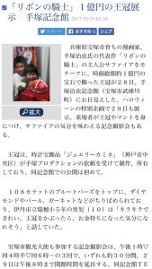 神戸新聞NEXT様にジュエリーカミネ作製のリボンの騎士「サファイアの王冠」を取り上げて頂きました。