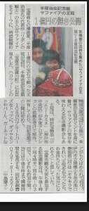 10月29日の神戸新聞社様にリボンの騎士の「サファイアの王冠」の記事が掲載されました!
