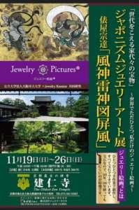 本日より建仁寺様でジャポニズムジュエリーアート展開催しております。