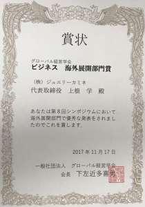 グローバル学会でビジネス展開部門賞を頂きました。