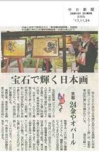 中日新聞様に建仁寺「ジャポニズムジュエリーアート展」を取り上げて頂きました。