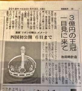 徳島新聞様に「サファイアの王冠」の記事を掲載して頂きました。