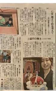 読売新聞様に「サファイアの王冠」の記事を掲載して頂きました。
