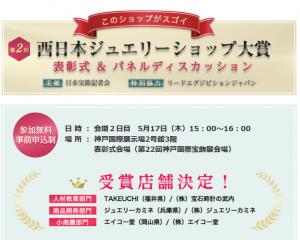 第2回西日本ジュエリーショップ大賞受賞しました。