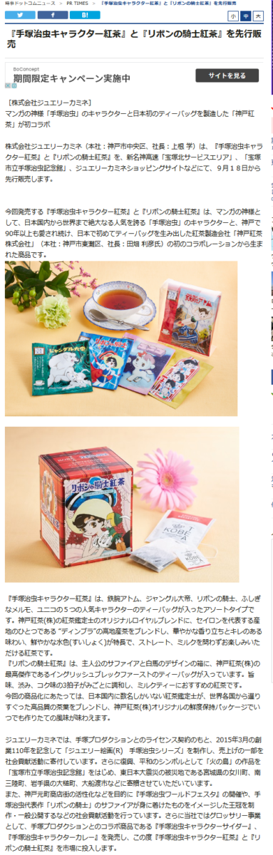 時事ドットコム様に『手塚治虫キャラクター紅茶』と『リボンの騎士紅茶』の記事を取り上げていただきました。