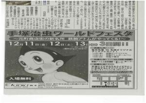 151210ワールドフェスタ神戸新聞