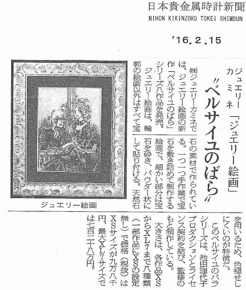 読売新聞様 建仁寺「ジャポニズムジュエリーアート展」の記事掲載